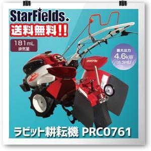 ラビット耕運機 PRC0761 管理機/耕うん機/マキタ|star-fields