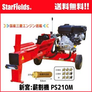 新宮 中型エンジン薪割り機 PS210M シングウ薪割機(国産三菱エンジン搭載)|star-fields