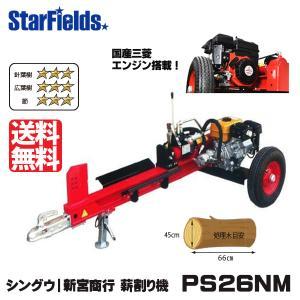 新宮 大型エンジン薪割り機 PS26NS シングウ薪割機(国産スバルエンジン搭載)|star-fields