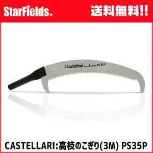 高枝枝打 ノコギリ 3m CASTELLARI カステラ―リ イタリア|star-fields