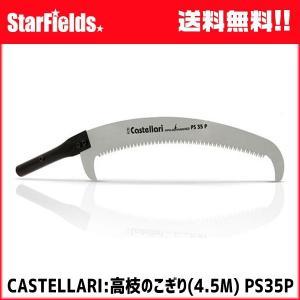 高枝枝打 ノコギリ 4.5m CASTELLARI カステラ―リ イタリア|star-fields