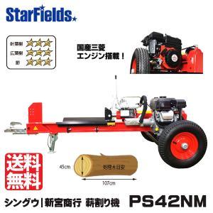新宮 大型エンジン薪割り機 PS42NS シングウ薪割機(国産スバルエンジン搭載)|star-fields