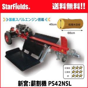 新宮 大型エンジン薪割り機 PS42NSL リフト付き シングウ薪割機(国産スバルエンジン搭載)|star-fields
