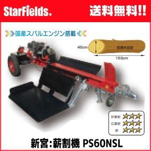 新宮 大型エンジン薪割り機 PS60NSL リフト付き シングウ薪割機(国産スバルエンジン搭載)|star-fields