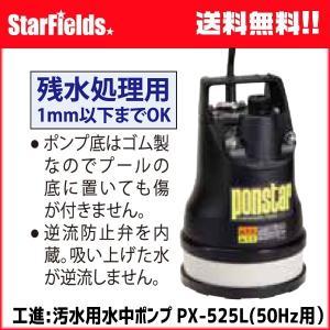 工進 KOSHIN 汚水用水中ポンプ「ポンスター」PX-525L(50Hz)|star-fields