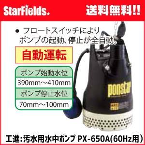 工進 KOSHIN 汚水用水中ポンプ「ポンスター」PX-650A(60Hz)|star-fields