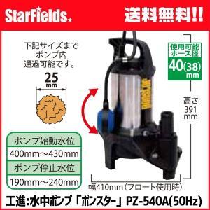 工進 KOSHIN 汚水用水中ポンプ「ポンスター」PZ-540A(50Hz)|star-fields