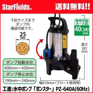 工進 KOSHIN 汚水用水中ポンプ「ポンスター」PZ-640A(60Hz)|star-fields