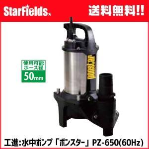 工進 KOSHIN 汚水用水中ポンプ「ポンスター」PZ-650(60Hz)|star-fields