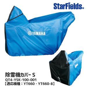 ヤマハ除雪機 オプション 除雪機カバー S QT4-YSK-100-001 YT660/YT660-B用|star-fields