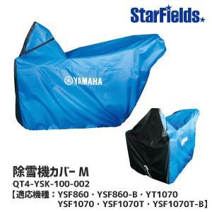 ヤマハ除雪機 オプション 除雪機カバー M QT4-YSK-100-002 YSF860・YSF860-B・YT1070・YSF1070・YSF1070T・YSF1070T-B用|star-fields