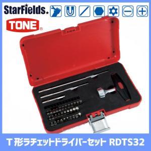 TONE:T形ラチェットドライバーセット(全35点) RDTS32|star-fields