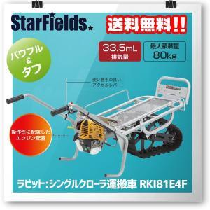 ラビット:シングルクローラミニ運搬車 RKI81E4F|star-fields
