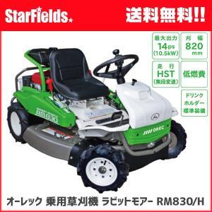 草刈機 オーレック 乗用草刈機 ラビットモアー RM830/H (HONDAエンジン) 雑草刈機|star-fields