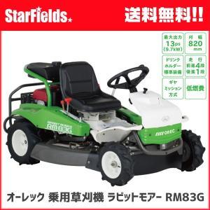 草刈機 オーレック:乗用草刈機 ラビットモアー RM83G 雑草刈機|star-fields