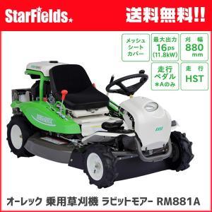 草刈機 オーレック:乗用草刈機 ラビットモアー RM881A (走行ペダル付) 雑草刈|star-fields