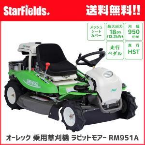 草刈機 オーレック:乗用草刈機 ラビットモアー RM951A 2速 雑草刈|star-fields
