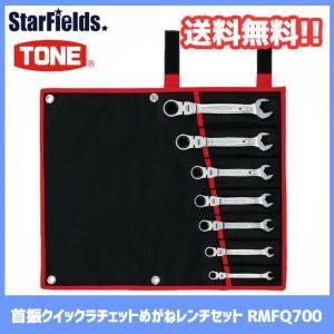 TONE:首振クイックラチェットめがねレンチセット(7点) RMFQ700|star-fields