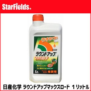 除草剤 ラウンドアップマックスロード 1リットル|star-fields