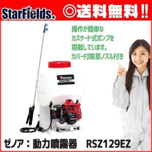 ゼノア:動力噴霧機 RS129EZ 動噴 ゼノア|star-fields