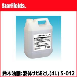 浸漬用サビ取り剤 鈴木油脂 液体サビおとし(4L)S-012 代引き不可商品|star-fields