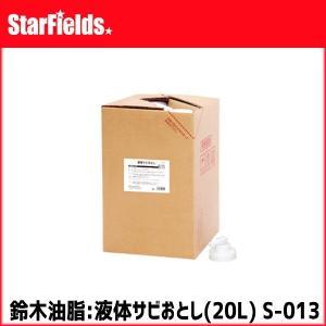 浸漬用サビ取り剤 鈴木油脂 液体サビおとし(20L)S-013 代引き不可商品|star-fields