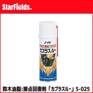 鈴木油脂:接点回復剤「カプラスルー」220ml(チューブノズル付)代引き不可商品|star-fields