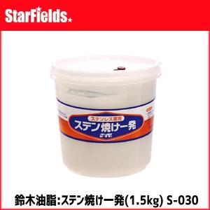 鈴木油脂:ステン焼け一発(1.5kg)S-030  代引き不可商品|star-fields