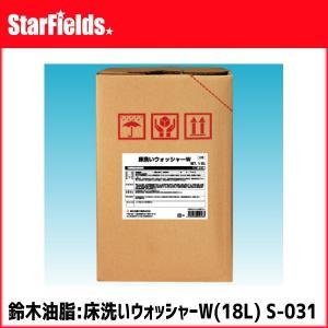 鈴木油脂:万能型床用洗浄剤 「床洗いウォッシャーW」(18リットル) 【代引き不可】|star-fields