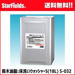 鈴木油脂:コンクリート床用洗浄剤 「床洗いウォッシャーS」(18リットル) 【代引き不可】 star-fields