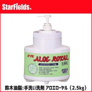 手洗い洗剤 鈴木油脂:アロエローヤル 2.5kg(本体/ポンプ付)S-2000 代引き不可商品 star-fields