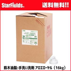 手洗い洗剤 鈴木油脂:アロエローヤル 16kg(バッグインボックス)S-2013 代引き不可商品 star-fields