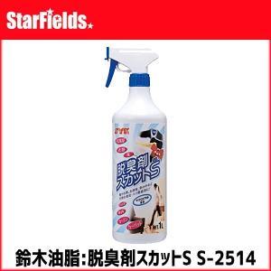 鈴木油脂:脱臭剤スカットS 1L(ハンドガン付)S-2514 代引き不可商品|star-fields
