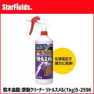 鉄粉クリーナー 鈴木油脂 リトルスメル(1kg)S-2596 代引き不可商品|star-fields