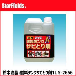 錆取り 鈴木油脂工業 燃料タンクサビとり剤(1L) 代引き不可|star-fields
