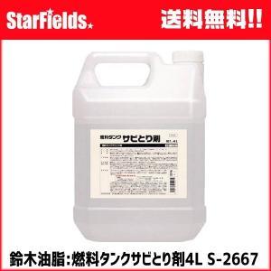 錆取り 鈴木油脂工業 燃料タンクサビとり剤(4L) 代引き不可|star-fields