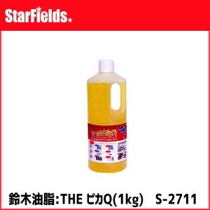 鈴木油脂: 万能洗浄剤「THE ピカQ」(1kg) 【代引き不可】|star-fields