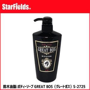 男性用ボディーソープ 鈴木油脂 GREAT BOS(グレートボス)S-2725 代引き不可商品|star-fields