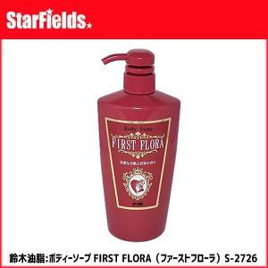 ボディーソープ 鈴木油脂 FIRST FLORA(ファーストフローラ)S-2726 代引き不可商品|star-fields