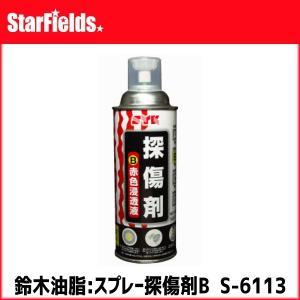 鈴木油脂:スプレー探傷剤B S-6113 420ml 代引き不可商品|star-fields