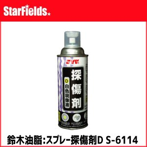 鈴木油脂:スプレー探傷剤D S-6114 420ml 代引き不可商品|star-fields
