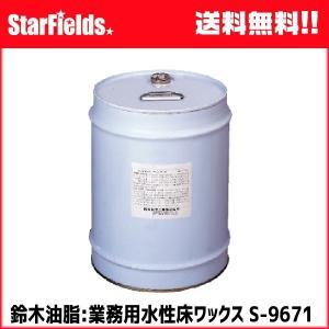 鈴木油脂:業務用水性床ワックス S-9671 代引き不可商品|star-fields