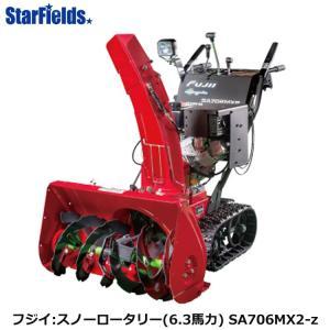 フジイ除雪機 スノーロータリー SA706MX2-z(ガソリン 6.3馬力)|star-fields