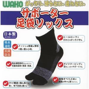 WAKO サポーター 足袋ソックス 靴下 25〜27cm 和光 【メーカー直送/代引不可】 star-fields