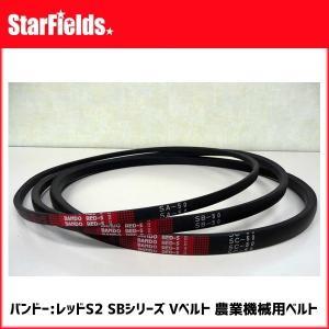 バンドー:レッドS2 SB52 Vベルト 農業機械用ベルト 【代引不可】 star-fields
