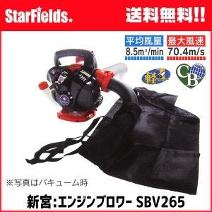 エンジンブロワー 新宮 SBV265(バキューム装置付)|star-fields