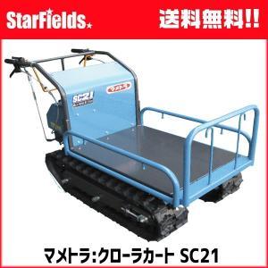運搬車 マメトラ:クローラカート SC21 運搬機|star-fields