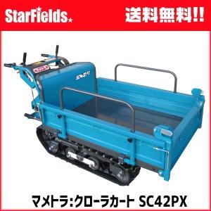 運搬車 マメトラ:クローラカート SC42PX  運搬機|star-fields