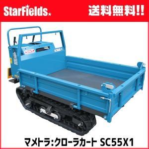 運搬車 マメトラ:クローラカート SC55X1  運搬機|star-fields
