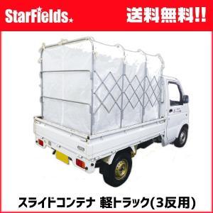 ケーエス製販:スライドコンテナ 軽トラック 3反用 MSC-30X 【代引き不可】 もみがらコンテナ|star-fields
